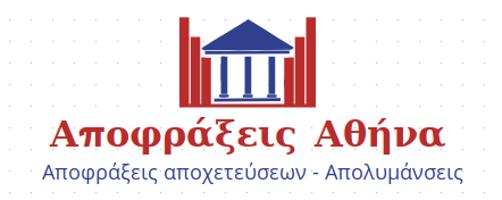 Περιοχες εξυπηρετησης - Αποφράξεις Αθήνα